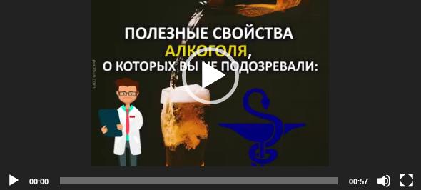 ватсап видео алкоголь