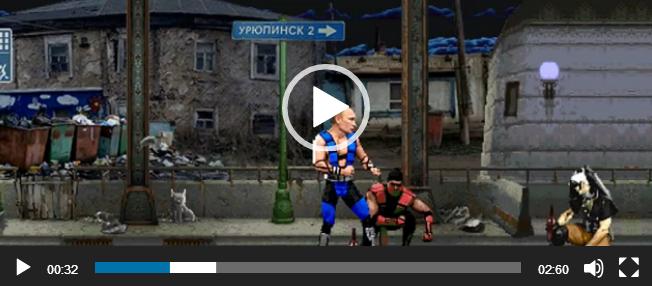 Путин в Мортал комбат. Скачать приколы про Путина.