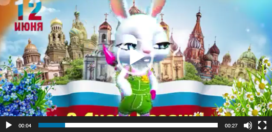 видео поздравление с днем россии ватсап