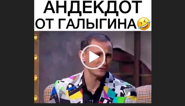 анекдот от галыгина бесплатно смотреть и скачать 2018