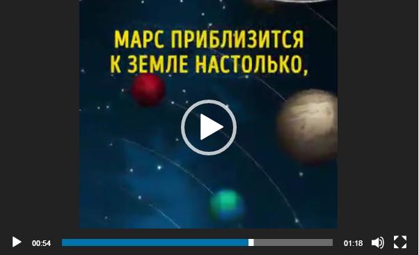марс 2018, марс в 2018 году видео