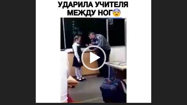 Ударила учителя между ног. Скачать прикол.