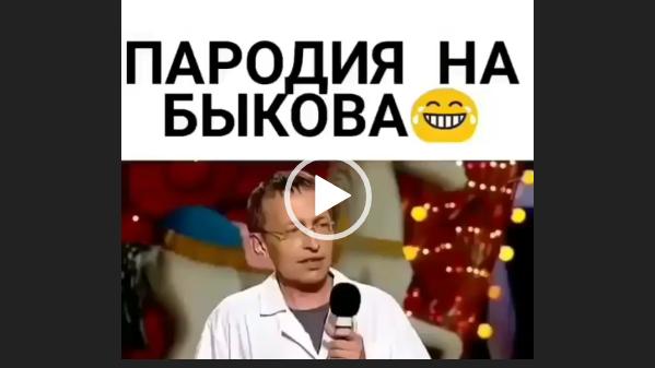 пародия на быкова скачать видео приколы для ватсап на телефон бесплатно. Смешные и ржачные видео приколы для ватсапа в 2018 году тут