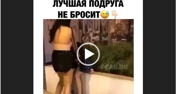Лучшая подруга не бросит! Скачать видео-прикол.