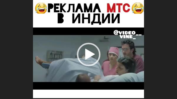 Реклама МТС в Индии. Скачать видео прикол.