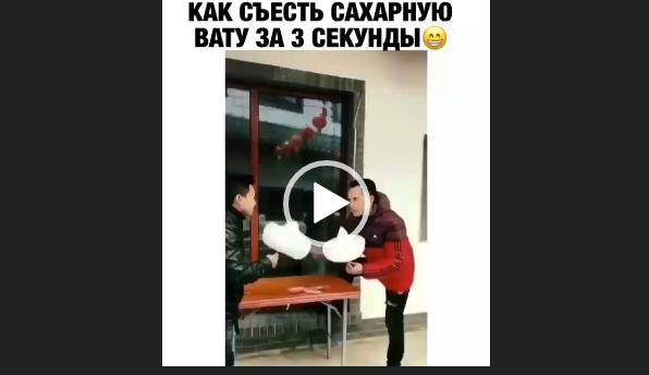 сладкая вата прикол приколы для ватсапа для телефона в 2018 году на whatsaper.ru