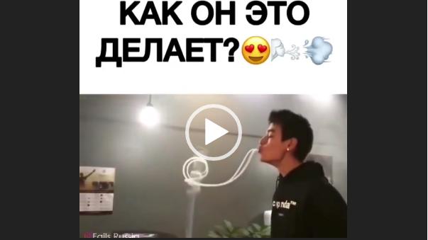 видео ролик о том как пускать дым электронной сигареты. как пускают дым сигарет видео ролик для ватсапа скачать