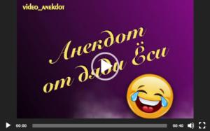видео анекдоты скачать на телефон бесплатно для ватсапа или whatsapp на нашем портале юмора и смеха whatsaper.ru