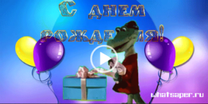 крокодил гена, чебурашка день рождение, чебурашка гена, скачать видео поздравление чебурашки, поздравление чебурашки, поздравления с днем рождения чебурашка, видео поздравление чебурашка, поздравление чебурашки с днем рождения скачать