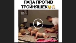 скачать приколы про детей на телефон для отправки по ватсап. Лучшее короткое видео с детьми в 2018 году скачать можете на whatsaper.ru