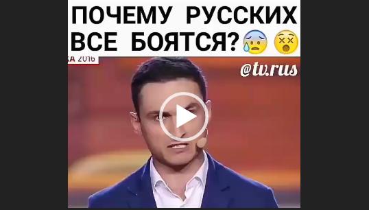 Почему русских все боятся? Скачать камеди клаб.
