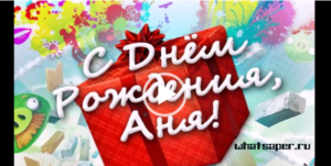 с днем рождения анн видео поздравление для Ани 2018 скачивайте на whatsaper.ru. Самые лучшие видео с днем рождения для отправки по ватсап