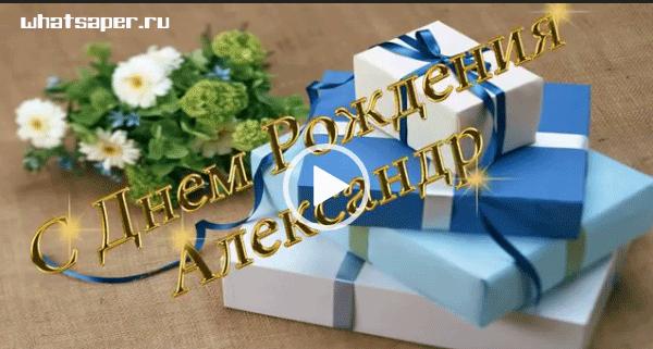 с днем рождения александр скачать бесплатно для ватсап 2018 год на whatsaper.ru