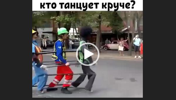 Кто танцует круче? Скачать видео приколы.