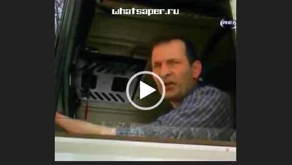 видео приколы дальнобойщики, приколы дальнобойщиков видео, приколы про дальнобойщиков видео, приколы на дорогах видео дальнобойщики