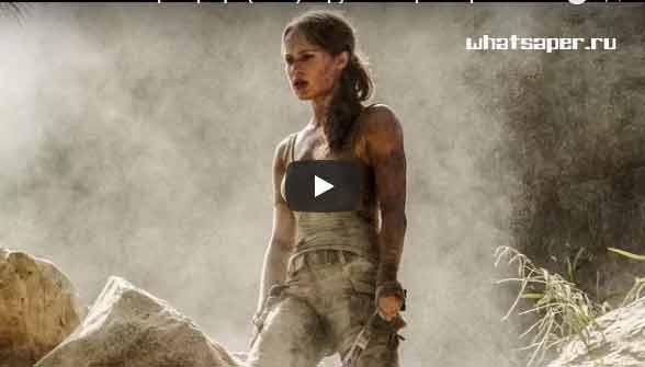 Tomb Raider: Лара Крофт. Полный фильм. Скачать на телефон. 2018 год.
