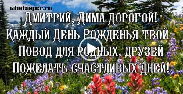 Видео поздравление с Днем Рождения, Дмитрий. Скачать.