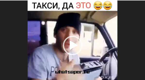 Такси, да это? Скачать видео приколы.