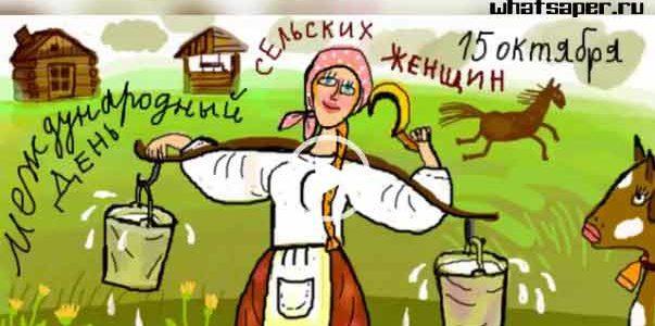 День сельских женщин. 15 октября. Скачать поздравление.