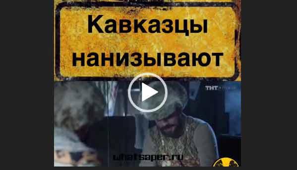 Кавказцы нанизывают. Скачать ТНТ видео.