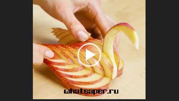 Лайфхак с яблоком. Скачать видео.