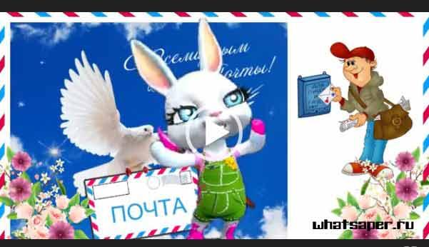 поздравление сегодня, поздравление с днем рождения начальнику почты женщине, почта 49 нальчик поздравления, почта 49 нальчик музыкальные поздравления, почта россии поздравления