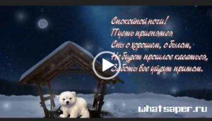 спокойной ночи красивое видео, красивое видео спокойной ночи, скачать красивые видео спокойной ночи, красивое пожелание спокойной ночи видео, спокойной ночи видео красивое бесплатно, красивое видео спокойной ночи любимый, сон пожелание