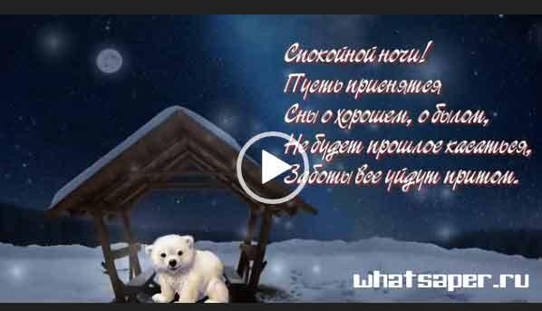 Красивое пожелание спокойной ночи. Видео.