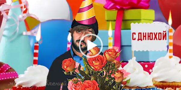 С днем рождения от Бородача. Видео поздравление.