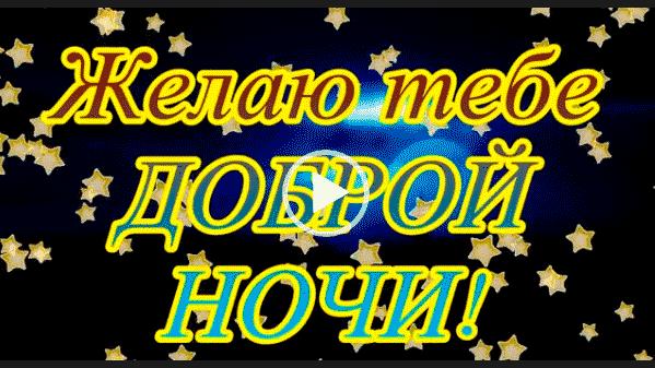 Скачать бесплатно видео пожелания для ватсап спокойной и доброй ночи 2019 года можете на whatsaper.ru
