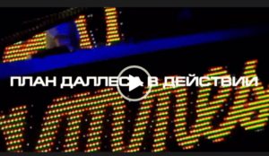 План по уничтожению населения России в видеоформате