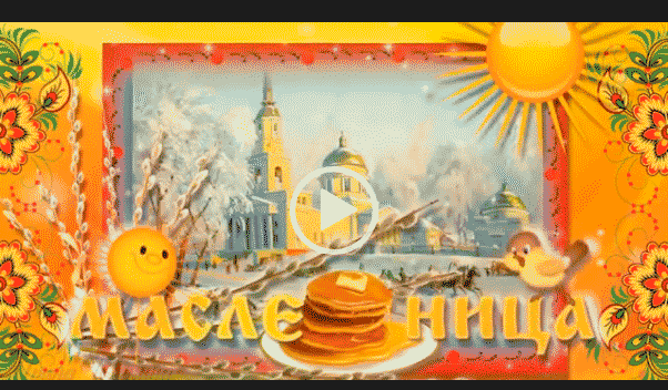 Видео поздравление с масленицей скачать бесплатно для ватсап на телефон. Качай на whatsaper.ru лучшее ватсап видео!!!!