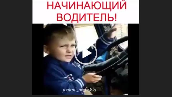 Начинающий водитель. Приколы с детьми.