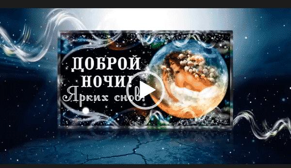 Видео пожелания 2019 года - спокойной ночи красивые интересные скачать можете на whatsaper.ru