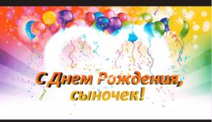 скачать видео открытку с днем рождения сына