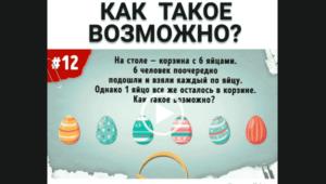 загадка ответ яйцо