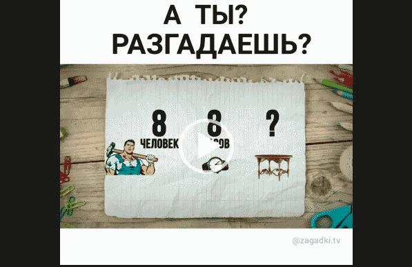 А ты отгадаешь эту загадку? Скачать видео загадки.