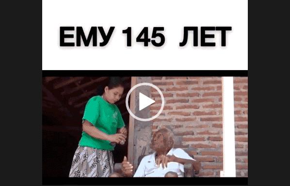 Видео - мужчине 145 лет.Самое невероятное видео