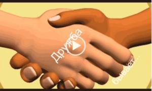 какая бывает дружба между мужчиной и женщиной интересное видео для ватсапа