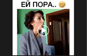 Видео - ей пора. Самое смешное ватсап видео для телефона на whatsaper.ru