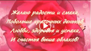 Скачать видео открытку или поздравление с 8 марта для женщин и девушек бесплатно на телефон. Лучшие короткие поздравления на любую тему у нас на whatsaper.ru