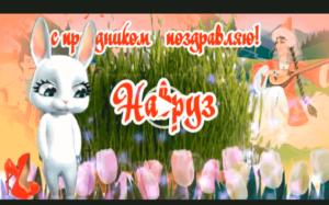 Поздравление с наурызом на русском языке
