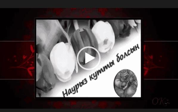 Поздравление с Наурызом на казахском. Скачать видео.
