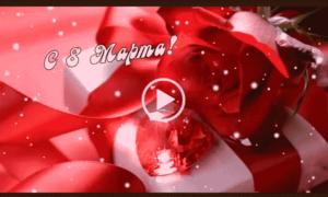 Скачать бесплатно видео поздравление с 8 мартом на телефон для женщины