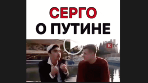 Скачать видео прикол - Серго о Путине на телефон бесплатно