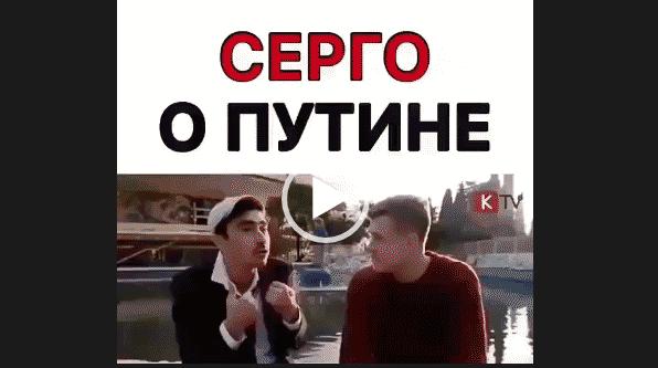 Серго о Путине. Скачать видео прикол.
