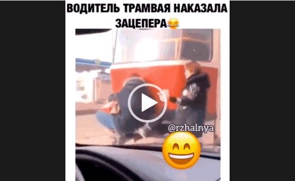 Смешные видео приколы с трамваями скачать для ватсап