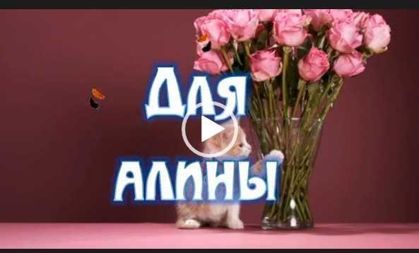 Видео поздравления с днем рождения Алине скачать на телефон.