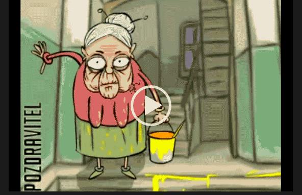 Скачать бесплатно видео поздравление от бабушки.