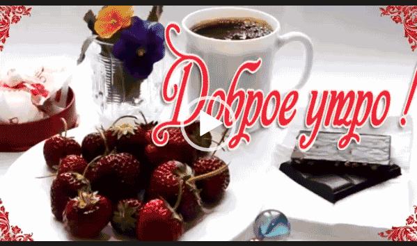 С добрым утром. Пожелание для друзей.